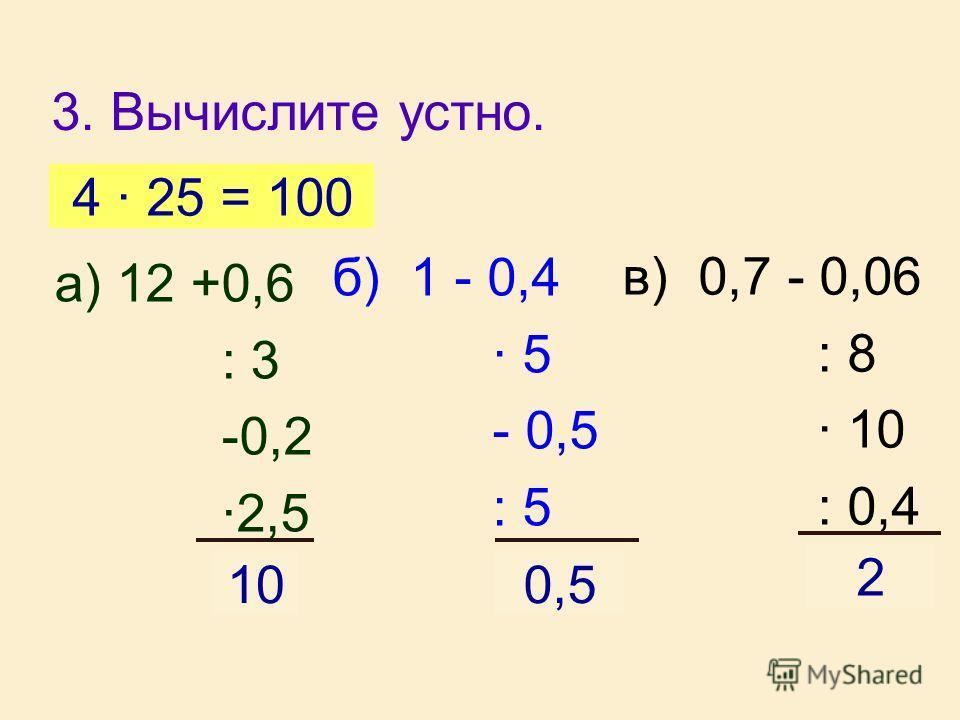 2. Вычислите устно. а) 70 : 5 · 7 -18 : 5 +64 ?80 б) 15 · 6 - 18 : 12 + 90 : 16 6 14 98 80 16 90 72 6 96 Раз, два, три, четыре, пять, Начинаем мы считать. Бегать, прыгать мы не будем, Будем весь урок решать.