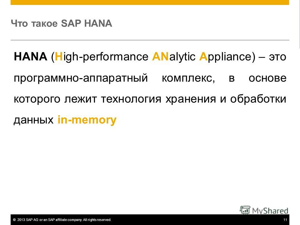©2013 SAP AG or an SAP affiliate company. All rights reserved.11 HANA (High-performance ANalytic Appliance) – это программно-аппаратный комплекс, в основе которого лежит технология хранения и обработки данных in-memory Что такое SAP HANA