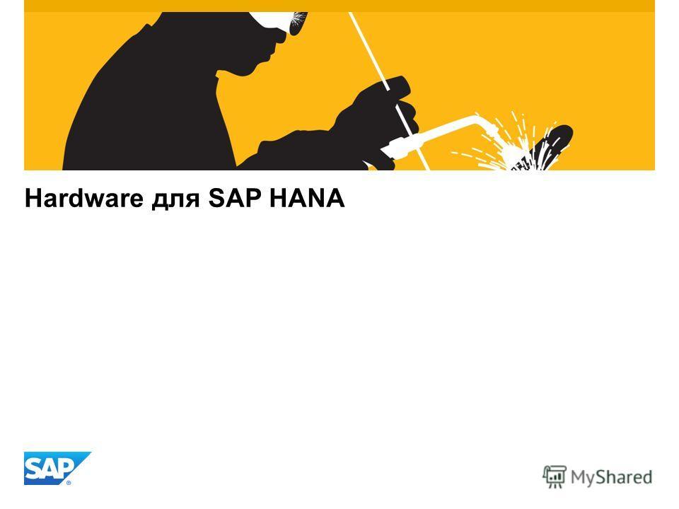 Hardware для SAP HANA