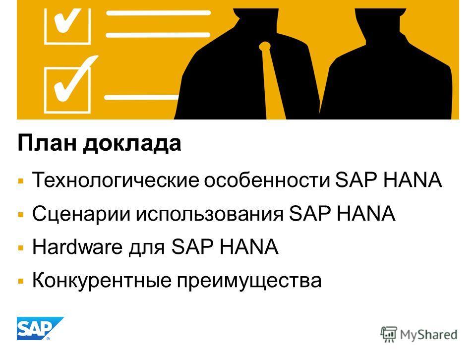 План доклада Технологические особенности SAP HANA Сценарии использования SAP HANA Hardware для SAP HANA Конкурентные преимущества