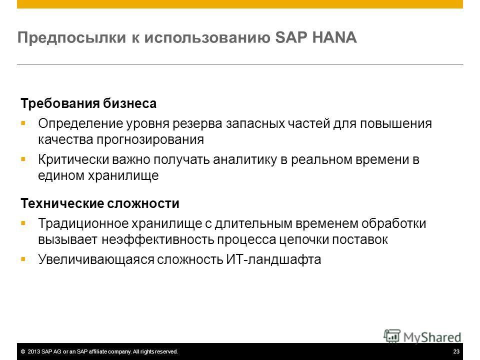 ©2013 SAP AG or an SAP affiliate company. All rights reserved.23 Предпосылки к использованию SAP HANA Требования бизнеса Определение уровня резерва запасных частей для повышения качества прогнозирования Критически важно получать аналитику в реальном