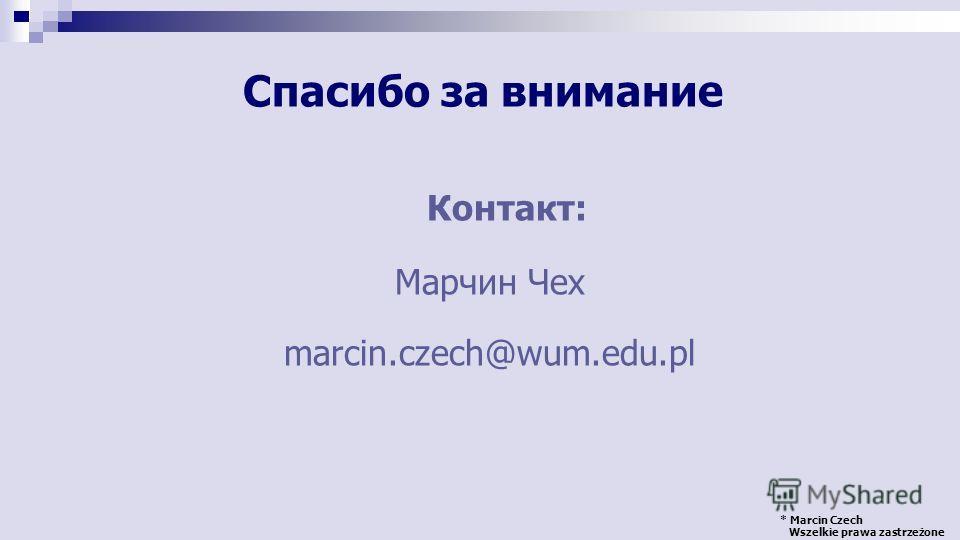 * Marcin Czech Wszelkie prawa zastrzeżone Контакт: Марчин Чех marcin.czech@wum.edu.pl Спасибо за внимание
