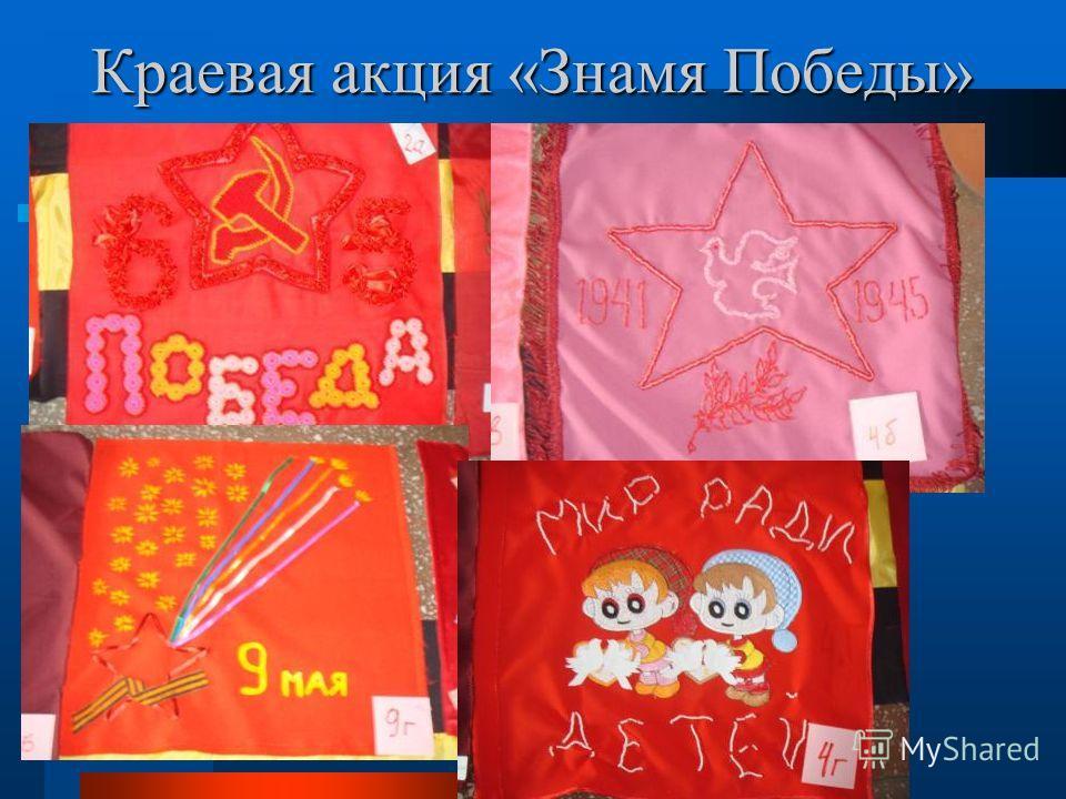 Краевая акция «Знамя Победы»