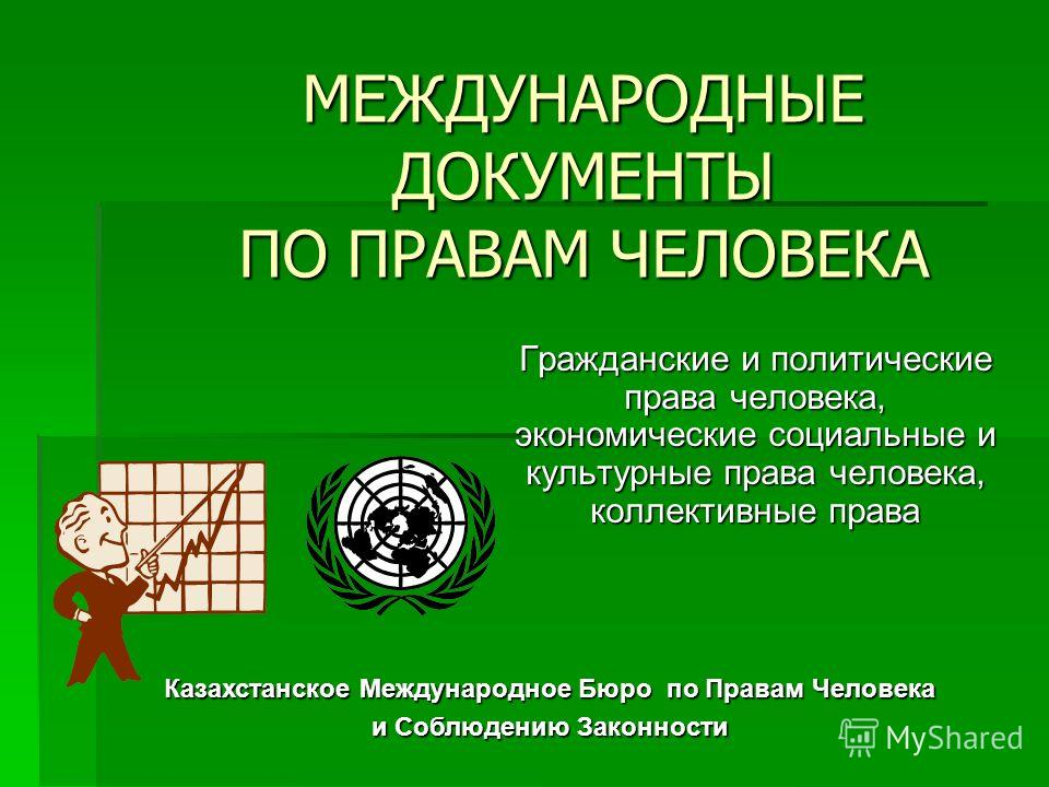 МЕЖДУНАРОДНЫЕ ДОКУМЕНТЫ ПО ПРАВАМ ЧЕЛОВЕКА Гражданские и политические права человека, экономические социальные и культурные права человека, коллективные права Казахстанское Международное Бюро по Правам Человека и Соблюдению Законности
