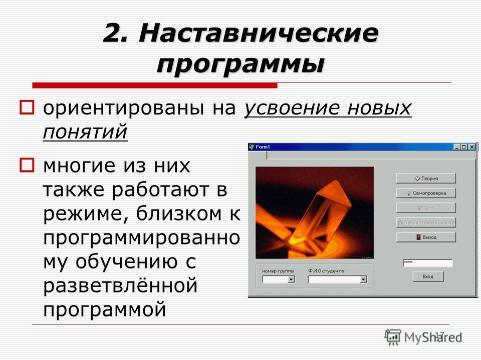 17 2. Наставнические программы ориентированы на усвоение новых понятий многие из них также работают в режиме, близком к программированно му обучению с разветвлённой программой