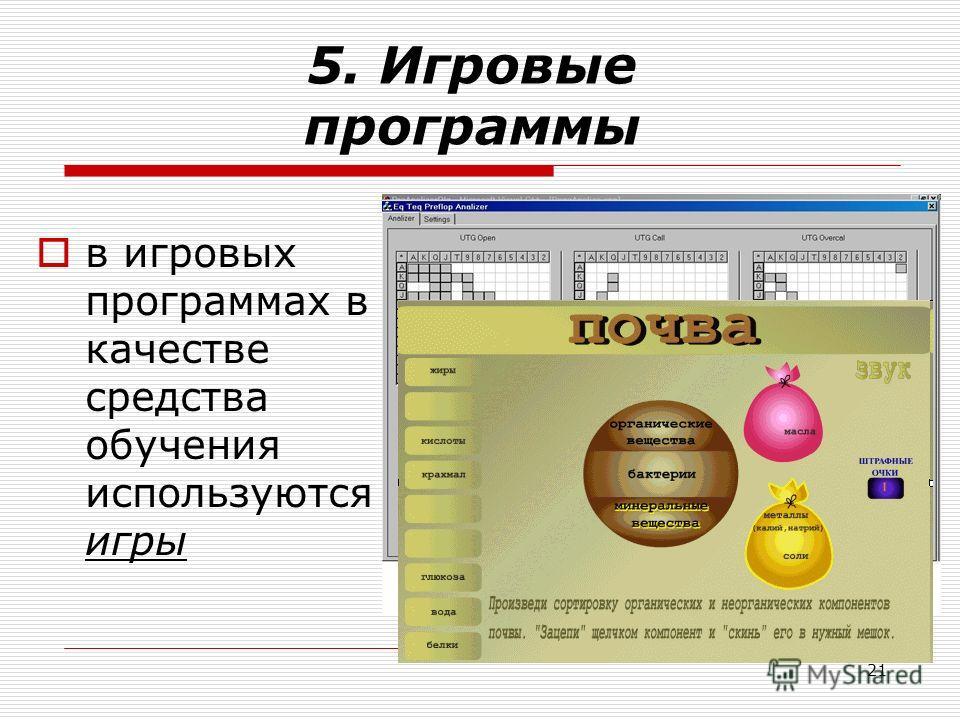 21 5. Игровые программы в игровых программах в качестве средства обучения используются игры