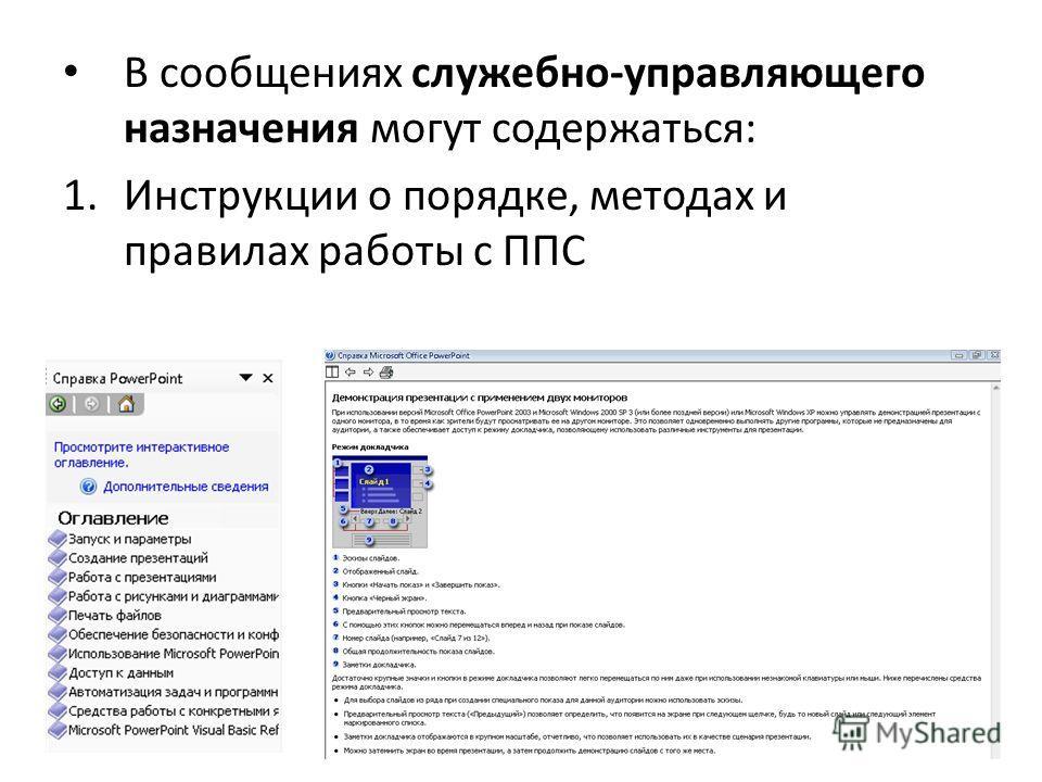 В сообщениях служебно-управляющего назначения могут содержаться: 1.Инструкции о порядке, методах и правилах работы с ППС