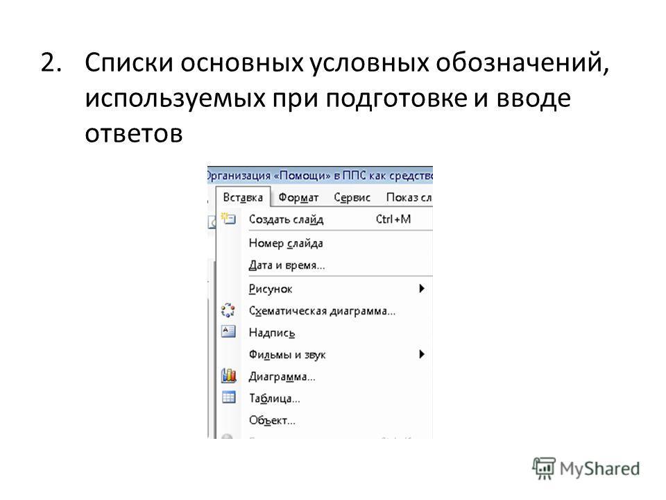2.Списки основных условных обозначений, используемых при подготовке и вводе ответов