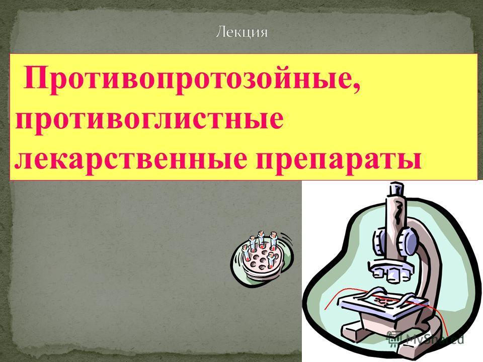 противоглистные препараты фармакология