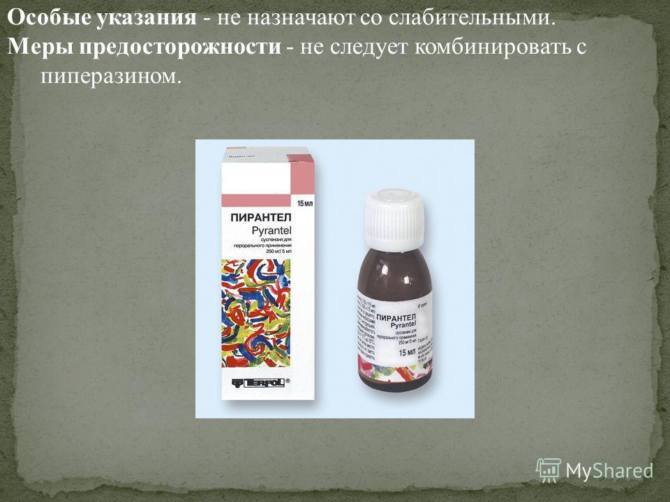 Особые указания - не назначают со слабительными. Меры предосторожности - не следует комбинировать с пиперазином.