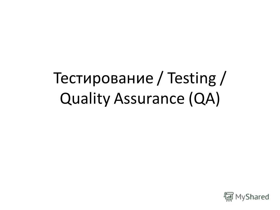 Тестирование / Testing / Quality Assurance (QA)