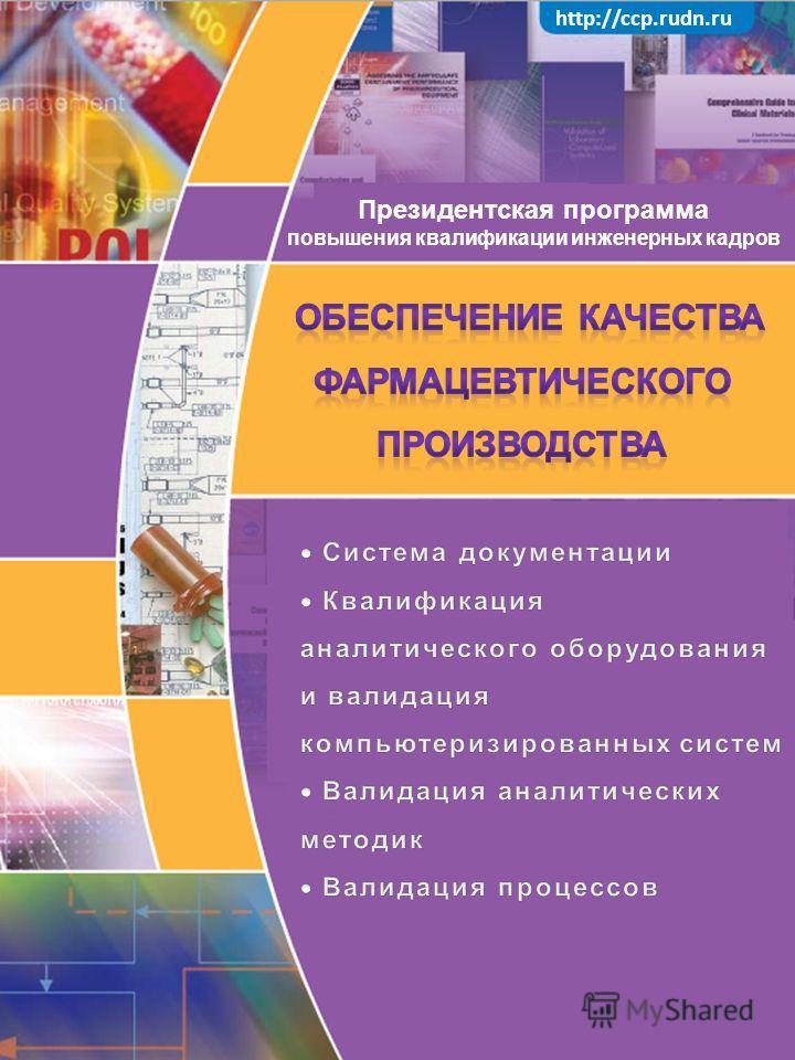 http://ccp.rudn.ru Президентская программа повышения квалификации инженерных кадров