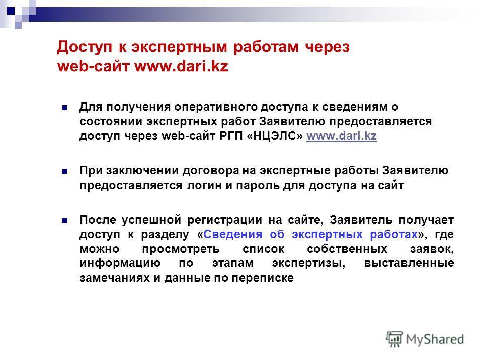Доступ к экспертным работам через web-сайт www.dari.kz Для получения оперативного доступа к сведениям о состоянии экспертных работ Заявителю предоставляется доступ через web-сайт РГП «НЦЭЛС» www.dari.kzwww.dari.kz При заключении договора на экспертны