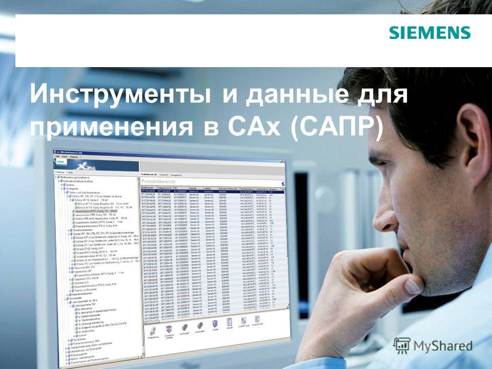 © Siemens 2010. Инструменты и данные для применения в CAx (САПР)
