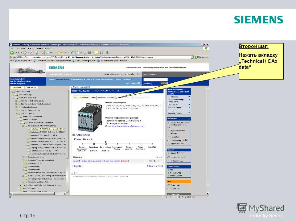 © Siemens 2010. Industry SectorСтр 19 Второй шаг: Нажать вкладку Technical / CAx data