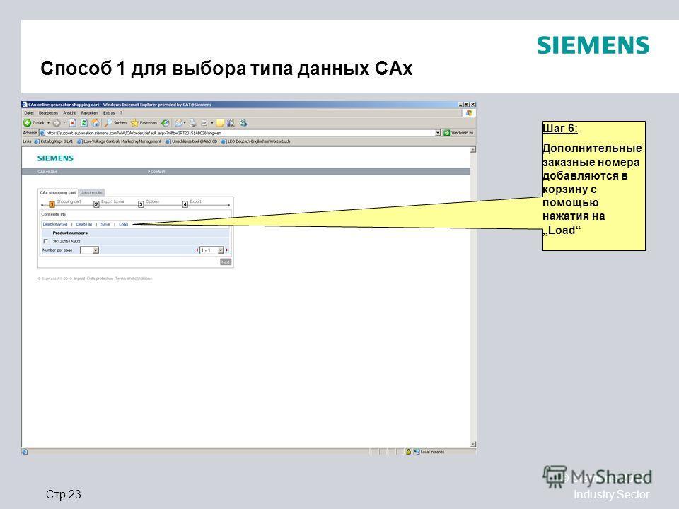 © Siemens 2010. Industry SectorСтр 23 Способ 1 для выбора типа данных CAx Шаг 6: Дополнительные заказные номера добавляются в корзину с помощью нажатия на Load