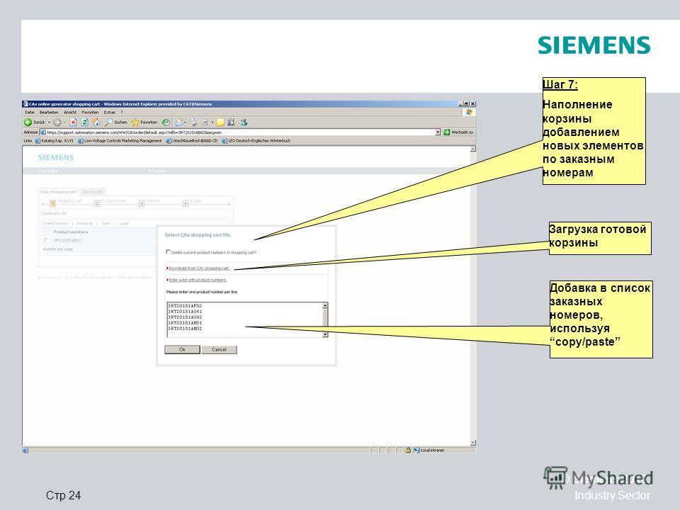 © Siemens 2010. Industry SectorСтр 24 Шаг 7: Наполнение корзины добавлением новых элементов по заказным номерам Загрузка готовой корзины Добавка в список заказных номеров, используя copy/paste