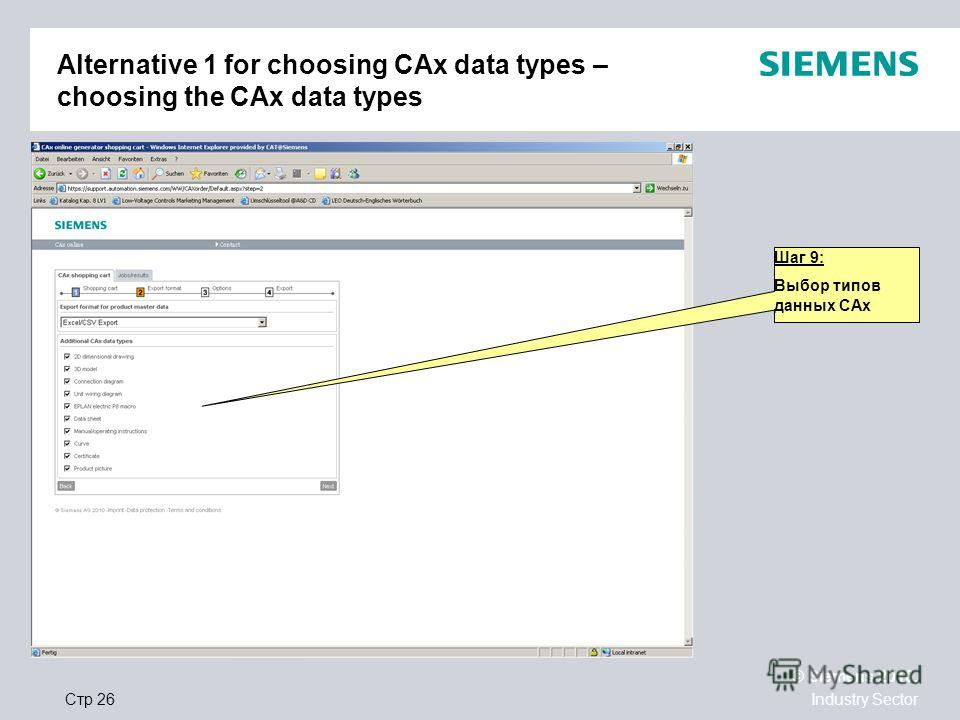© Siemens 2010. Industry SectorСтр 26 Alternative 1 for choosing CAx data types – choosing the CAx data types Шаг 9: Выбор типов данных CAx