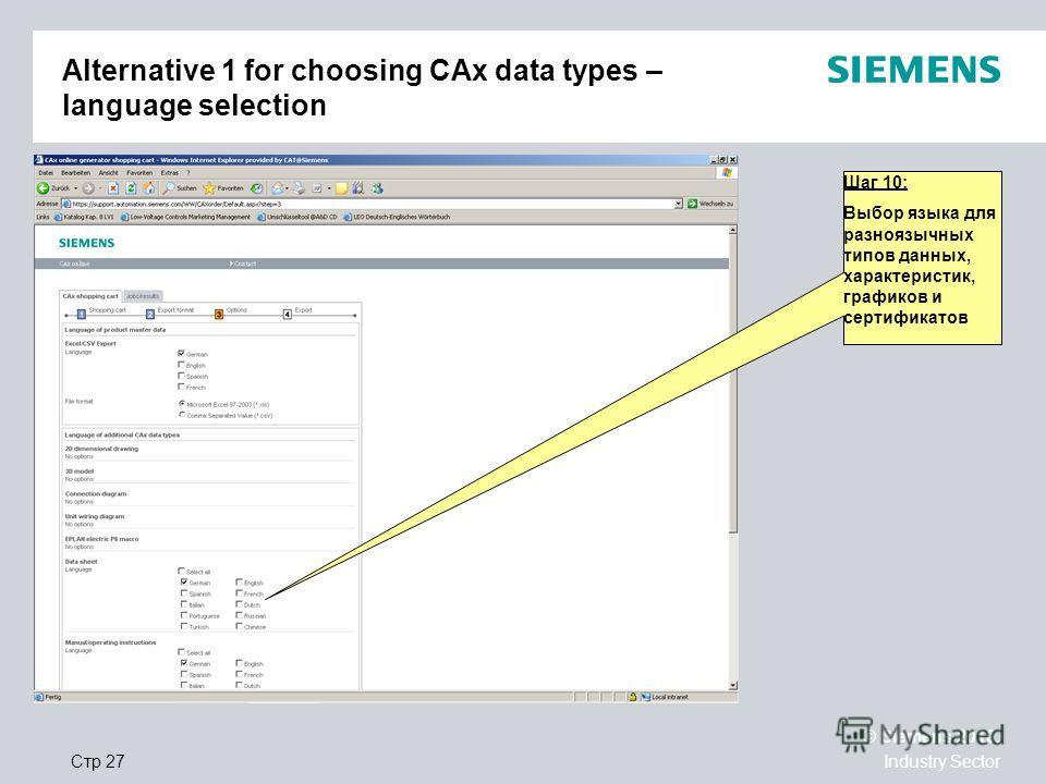 © Siemens 2010. Industry SectorСтр 27 Alternative 1 for choosing CAx data types – language selection Шаг 10: Выбор языка для разноязычных типов данных, характеристик, графиков и сертификатов