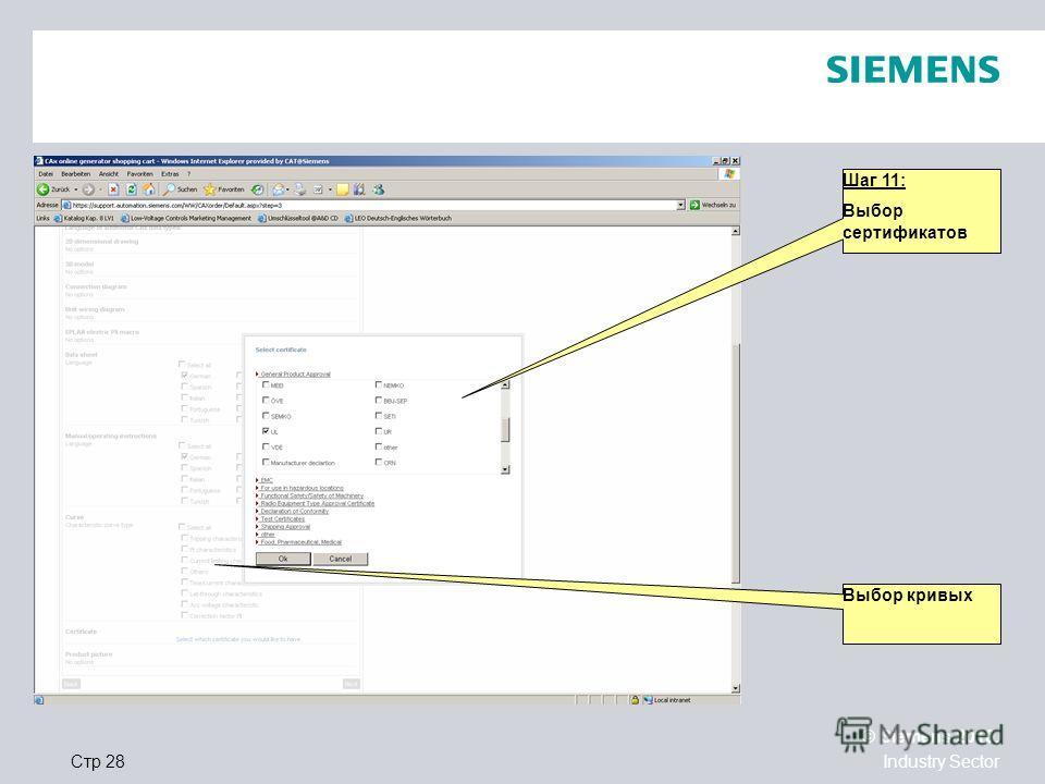 © Siemens 2010. Industry SectorСтр 28 Шаг 11: Выбор сертификатов Выбор кривых