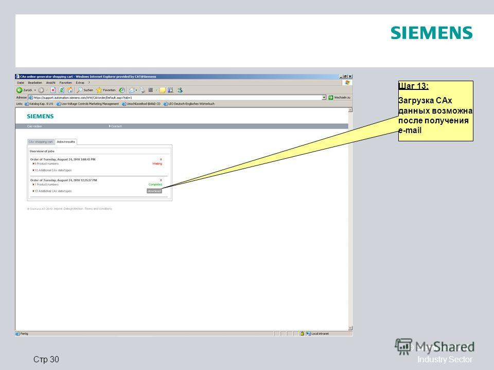 © Siemens 2010. Industry SectorСтр 30 Шаг 13: Загрузка CAx данных возможна после получения e-mail