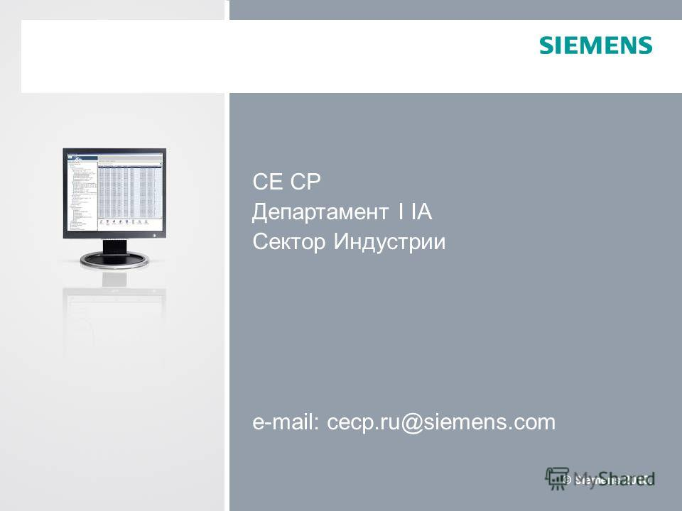 © Siemens 2010. CE CP Департамент I IA Сектор Индустрии e-mail: cecp.ru@siemens.com Using the CAx online generatorUsing the CAx online generator