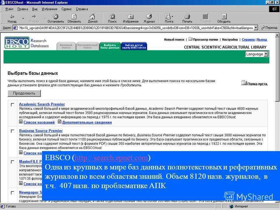EBSCO (http://search.epnet.com)http://search.epnet.com Одна из крупных в мире баз данных полнотекстовых и реферативных журналов по всем областям знаний. Объем 8120 назв. журналов, в т.ч. 407 назв. по проблематике АПК