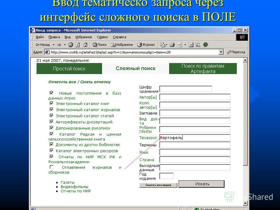 Ввод тематическо запроса через интерфейс сложного поиска в ПОЛЕ ттеТезаурус