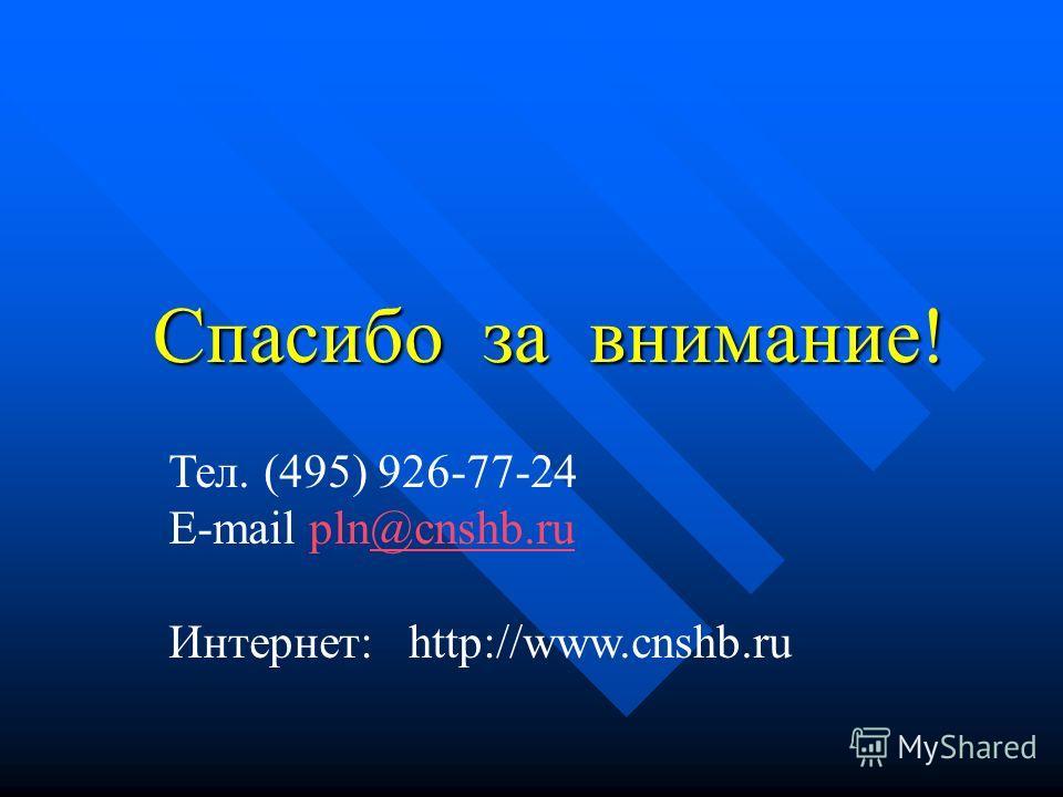 Спасибо за внимание! Тел. (495) 926-77-24 E-mail pln@cnshb.ru@cnshb.ru Интернет: http://www.cnshb.ru