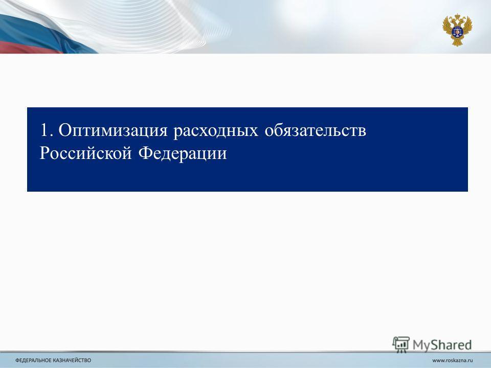 1. Оптимизация расходных обязательств Российской Федерации
