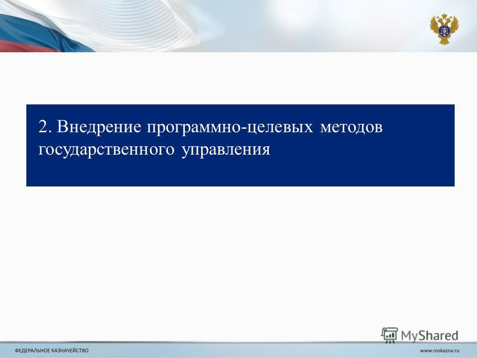 2. Внедрение программно-целевых методов государственного управления