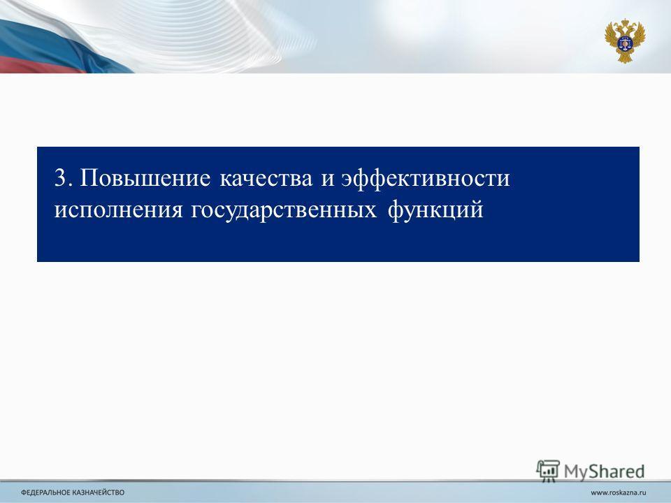 3. Повышение качества и эффективности исполнения государственных функций