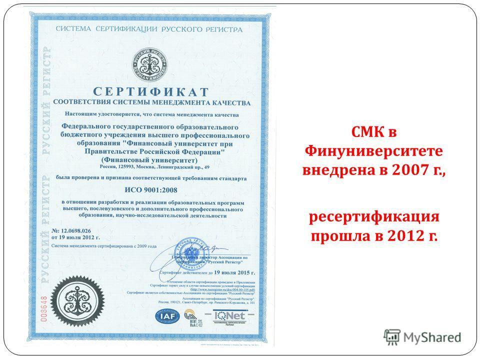 СМК в Финуниверситете внедрена в 2007 г., ресертификация прошла в 2012 г.