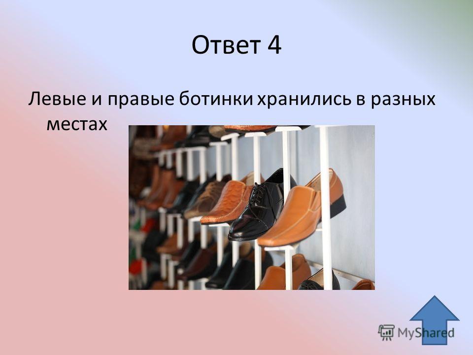 Ответ 4 Левые и правые ботинки хранились в разных местах
