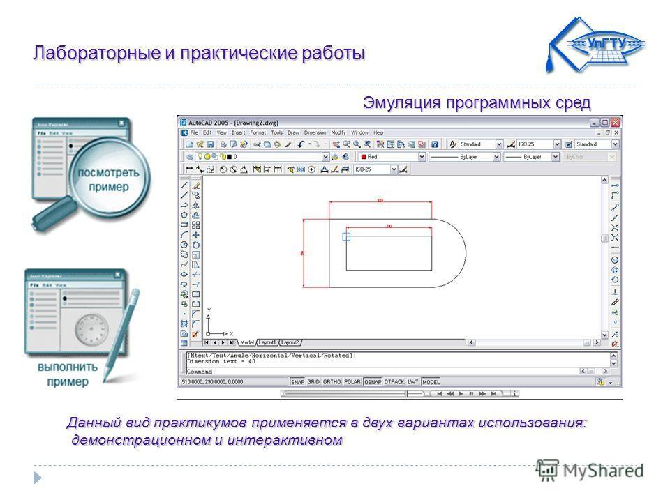 Лабораторные и практические работы Данный вид практикумов применяется в двух вариантах использования: демонстрационном и интерактивном демонстрационном и интерактивном Эмуляция программных сред