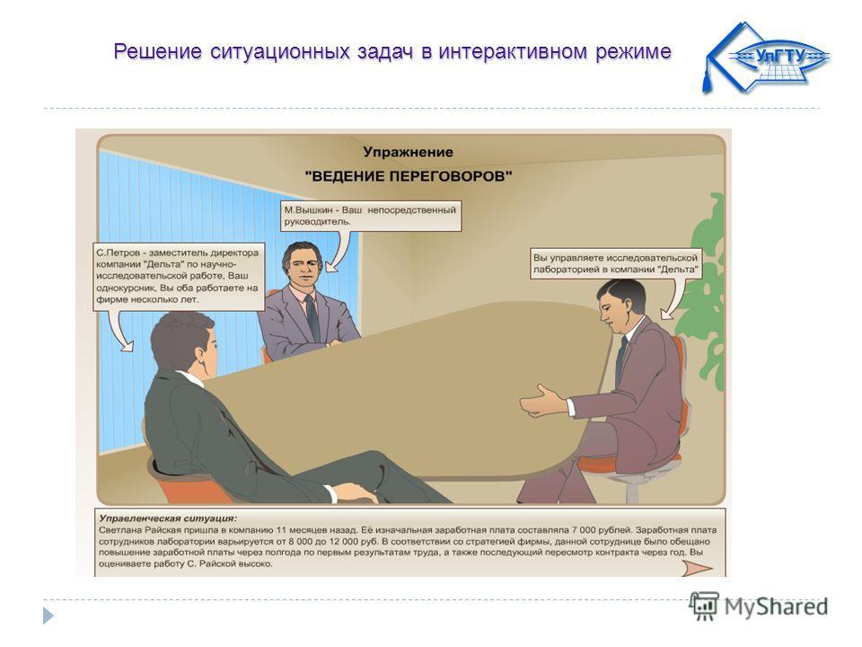 Решение ситуационных задач в интерактивном режиме