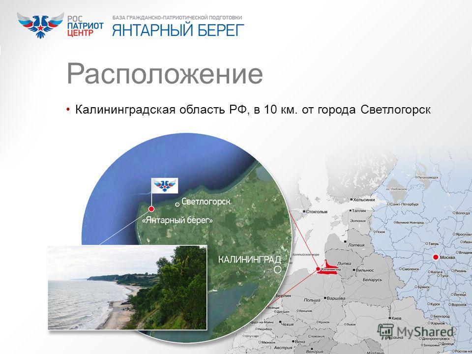 Расположение Калининградская область РФ, в 10 км. от города Светлогорск