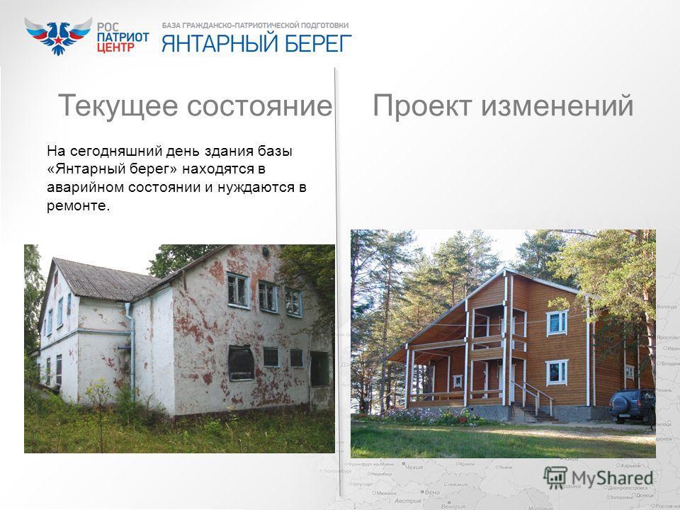 На сегодняшний день здания базы «Янтарный берег» находятся в аварийном состоянии и нуждаются в ремонте. Текущее состояние Проект изменений