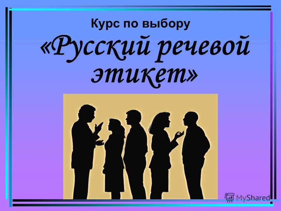 «Русский речевой этикет» Курс по выбору