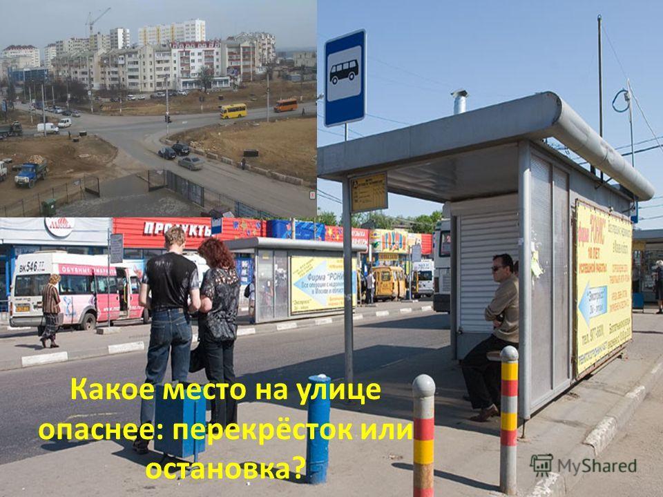 Какое место на улице опаснее: перекрёсток или остановка?