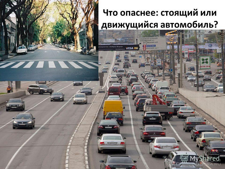 Что опаснее: стоящий или движущийся автомобиль?