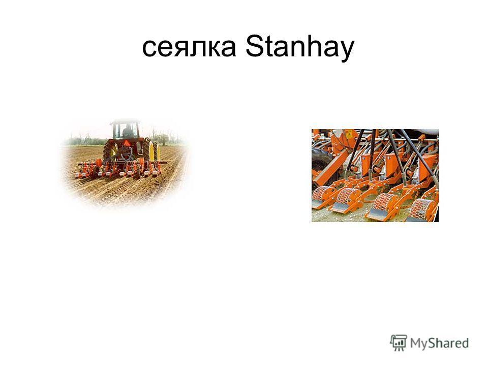 сеялка Stanhay