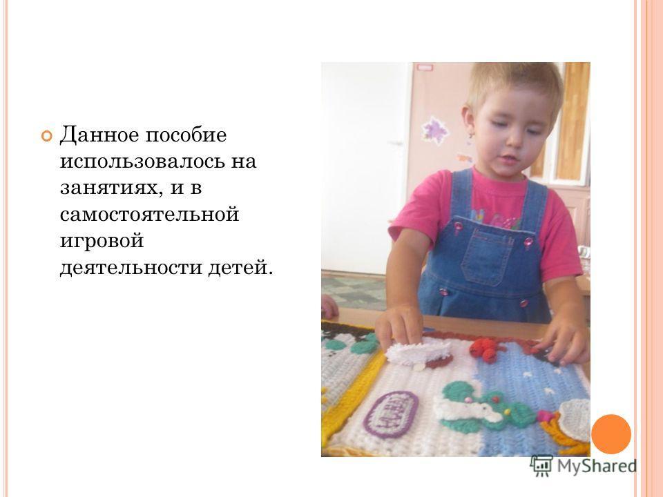 Данное пособие использовалось на занятиях, и в самостоятельной игровой деятельности детей.