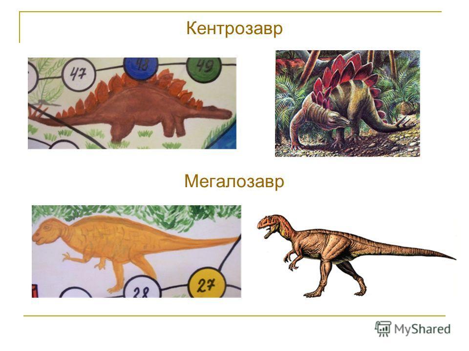 Кентрозавр Мегалозавр