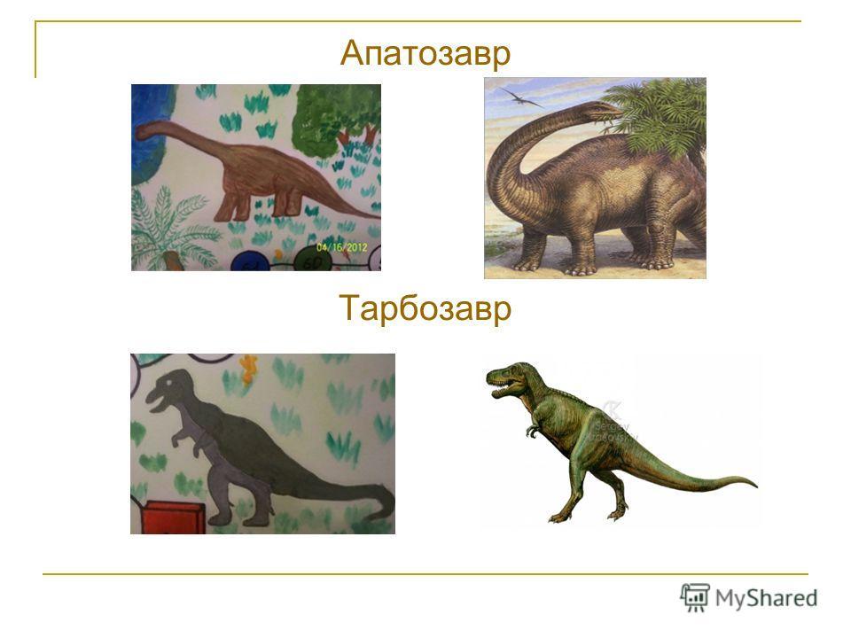Апатозавр Тарбозавр