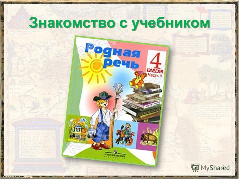 Знакомство с учебником 2