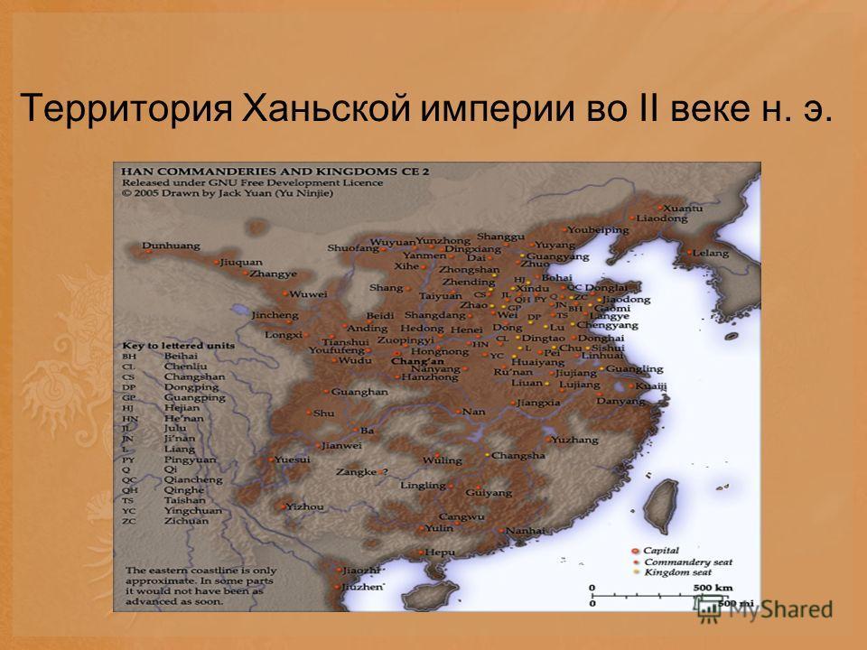 Территория Ханьской империи во II веке н. э.