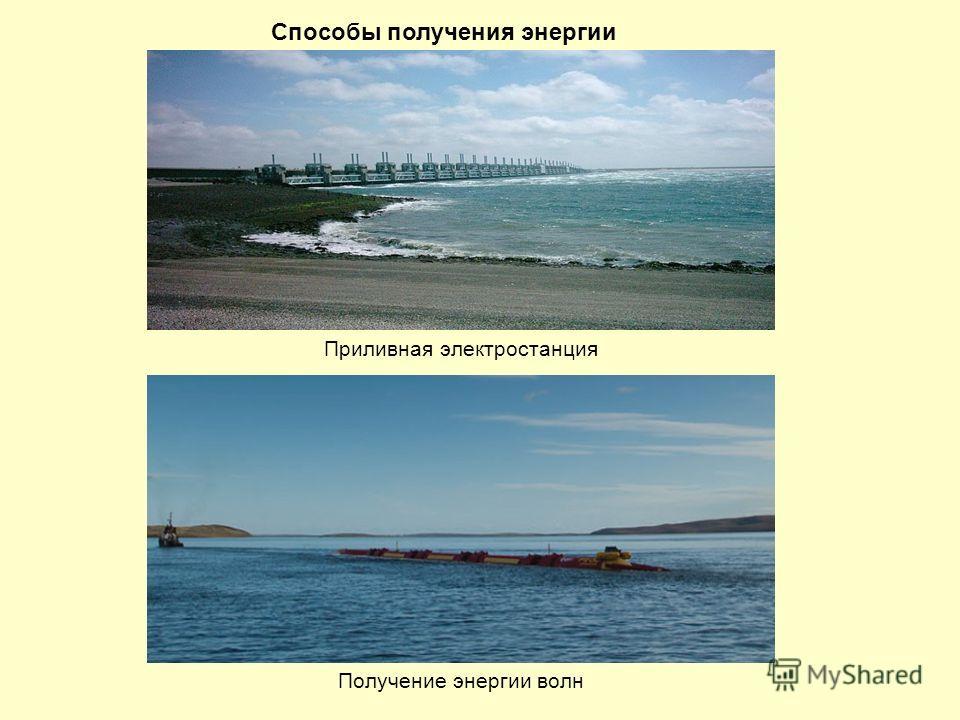 Способы получения энергии Приливная электростанция Получение энергии волн