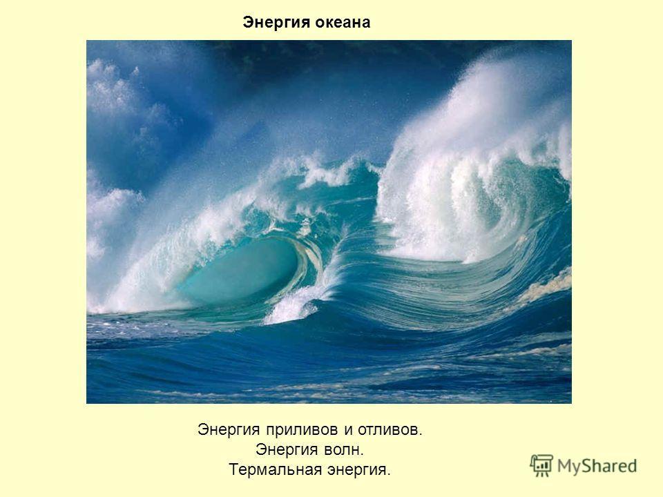 Энергия океана Энергия приливов и отливов. Энергия волн. Термальная энергия.
