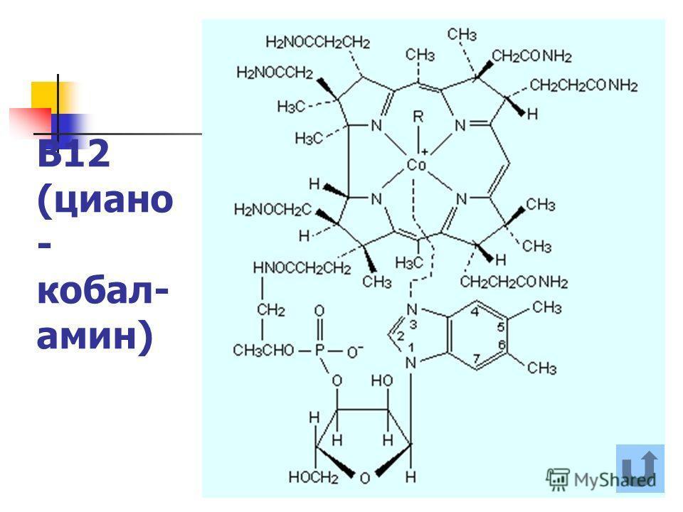 В12 (циано - кобал- амин)